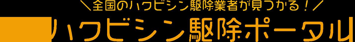 【公式】ハクビシン駆除業者ポータル